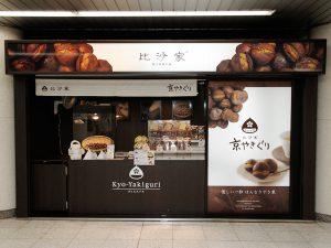 岩本町店は都営新宿線「岩本町駅」の改札内にあります。