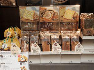 マロンデニッシュはリピーターのお客様が多く買われていきます。
