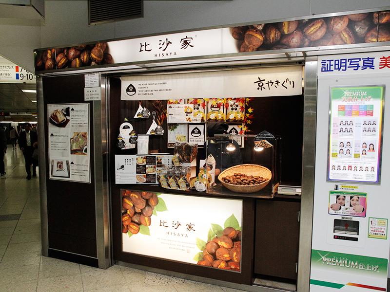 JR新宿店は、JR新宿駅中央東口改札に入ってすぐのところにあります。