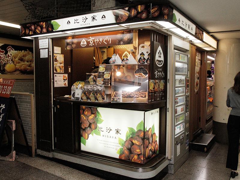 JR池袋店は、JR池袋駅中央通路東口方面にあります。