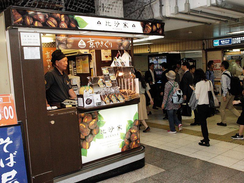 目の前が地下鉄丸ノ内線改札口。人通り多いの活気ある場所で営業しています。