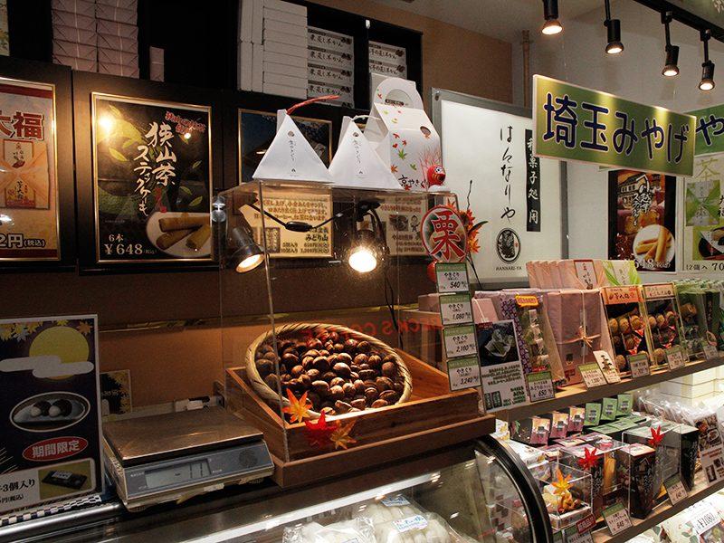 人気の京やきぐりが販売されています。