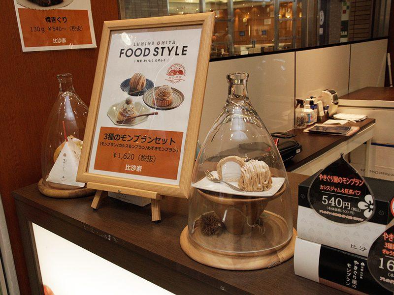 大宮店には、他店舗にはない「モンブラン」が売られているのが一番のポイント!