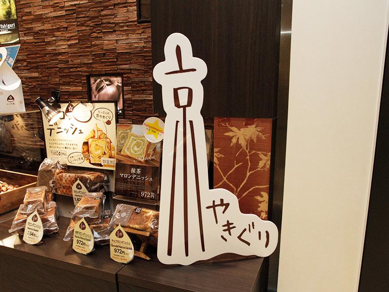 スカイツリーを模した京やきぐりの立て看板が目印。